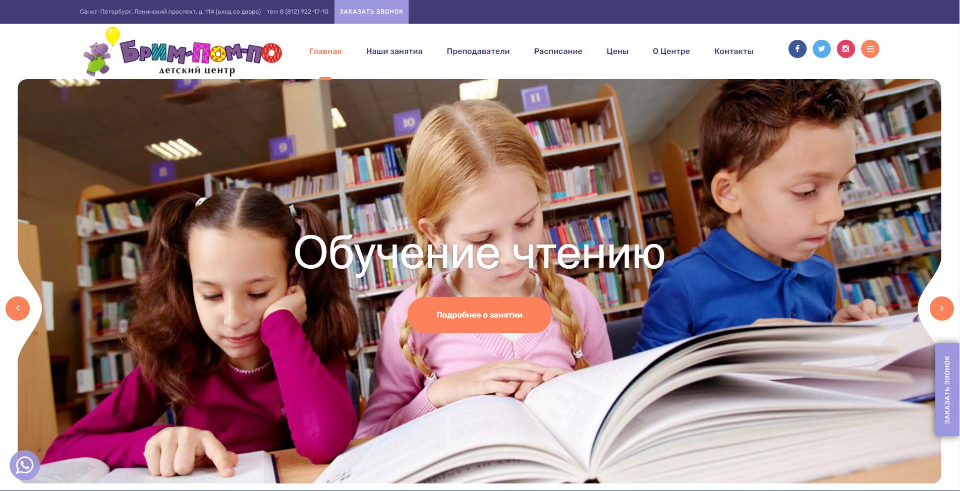 Детский центр Брим Пом По