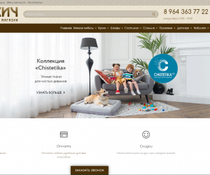 Интернет магазин ПОПОВИЧ